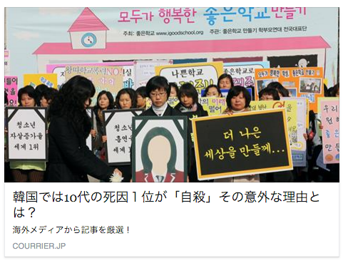 韓国 10代の死因トップは自殺